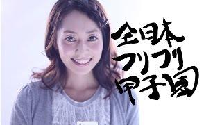 全日本フリフリ甲子園(ミス・女王キング/谷桃子) 谷桃子 動画 30