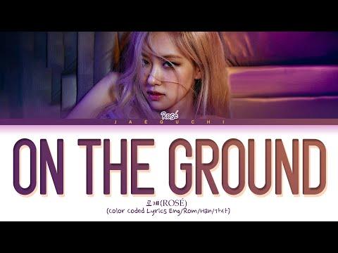 ROSÉ 'On The Ground' Lyrics (로제 On The Ground 가사) (Color Coded Lyrics)