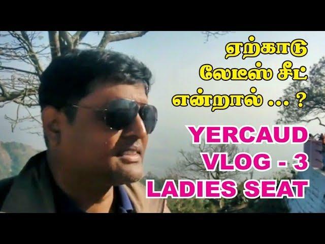 Yercaud vlog ladies seat | Yercaud visiting Places