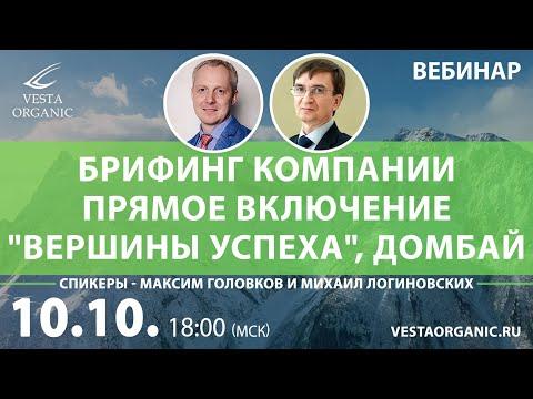Руководители и лидеры компании на конференции «Вершины Успеха», Домбай 10 октября
