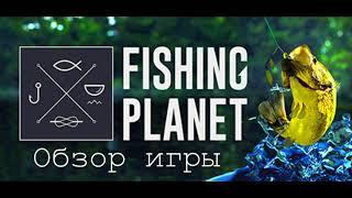 обзор рыболовного симулятора Fishing Planet