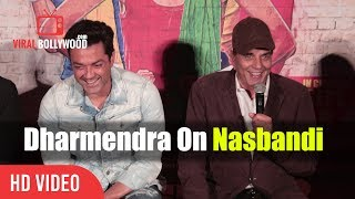 Dharmendra Comedy On Nasbandi | Very Funny | Poster Boys Official Trailer Launch