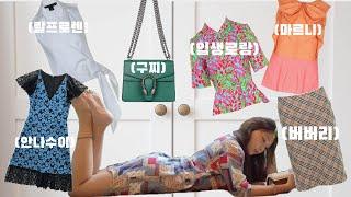 ENG [클로젯셰어] 19000원으로 명품 옷 입기 헌…