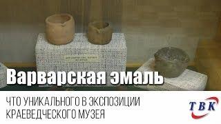 Что уникального в экспозиции курчатовского краеведческого музея.