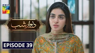 Deewar e Shab Episode 39 | English Subtitle | HUM TV Drama 14 March 2020 YouTube Videos