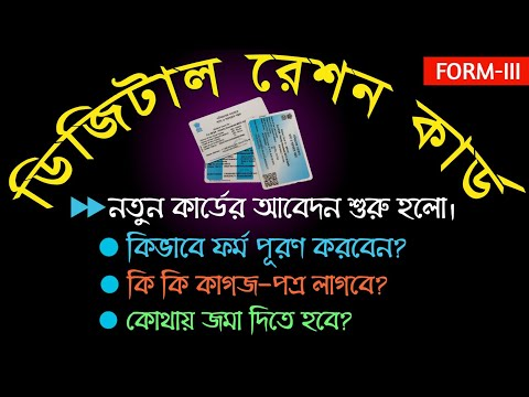 How To Apply New Digital Ration Card|How To Fill Form-III |WBPDS Ration Card|