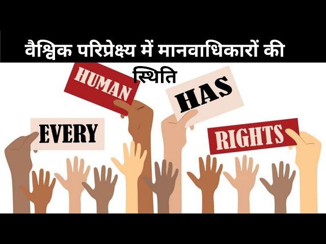 राष्ट्रीय वेबिनार- जम्मू कश्मीर- अध्ययन केंद्र वैश्विक परिप्रेक्ष्य में मानवाधिकारों की स्थिति