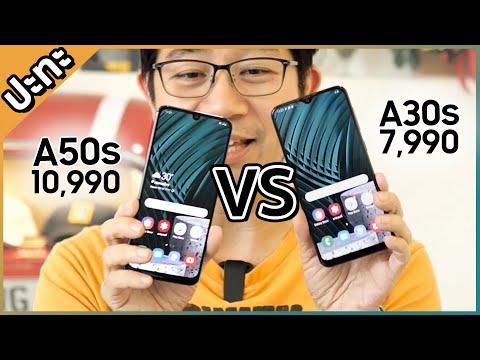 Galaxy A30s เทียบ Galaxy A50s เพิ่ม 3,000 สเปคต่างกันเยอะอยู่น้าาา - วันที่ 14 Oct 2019