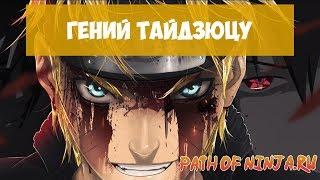 Онлайн игра по Наруто - Path of Ninja: гений тайдзюцу