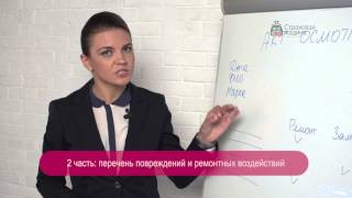 видео Обращение в страховую компанию после ДТП: документы, порядок, сроки