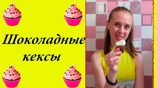 Рецепт шоколадных кексов/Anya(Большое спасибо за внимание! Огромное спасибо за подписку=)))) Спасибо за лайки и комментарии=)))) В сегодняшн..., 2016-05-03T11:48:41.000Z)