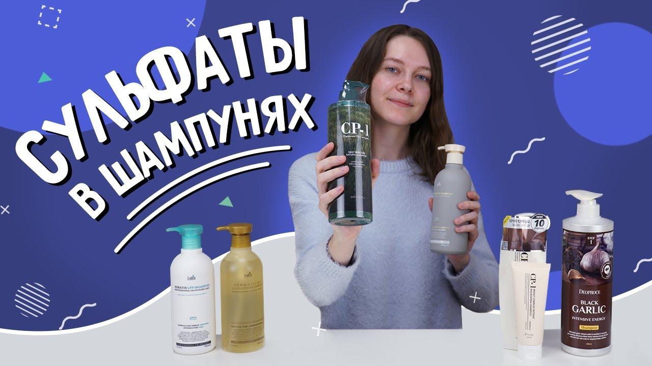 Шампуни без сульфатов и с сульфатами. В чем разница?