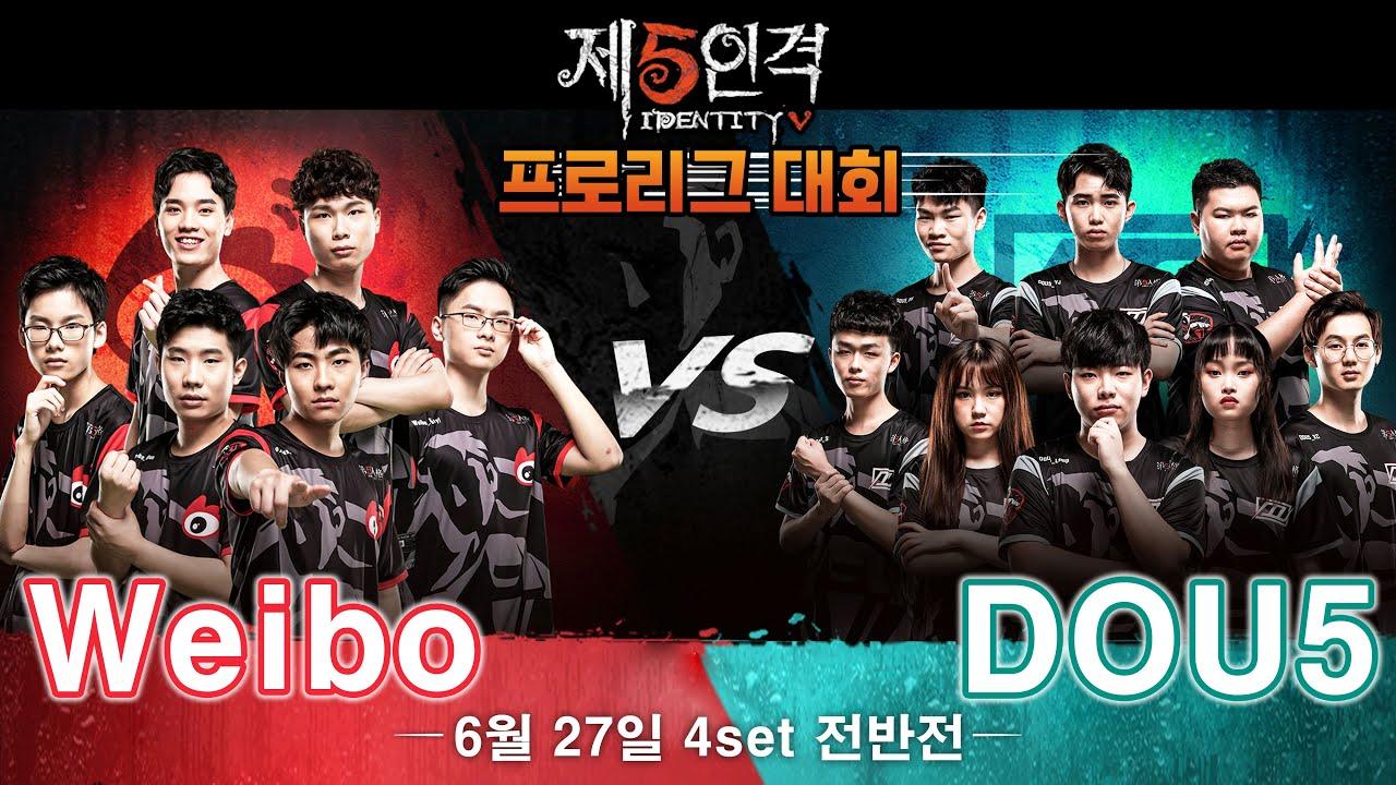 [제5인격] 대회에서 전철이 이걸?! 고통받는 안토니오 | Identity V League(IVL) | Weibo vs DOU5 4세트 전반전