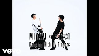 MIYAVI - 「Dancing With My Fingers / MIYAVI vs 三浦大知」Music Video(Full version)