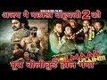 Golmaal  Again Actor Break the Record of Bahubali 2 - Ajay devgan Beat Prabhas