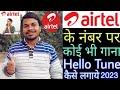 airtel के Number पर किसी भी गाने को अपनी Hello Tune कैसे लगाये   Airtel Callertune Set Trick New App