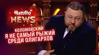 Коломойский Я не самый рыжий среди олигархов ЧистоNews 2021