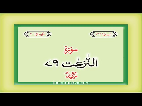 Surah 79 Chapter 79 An Naziat Quran with Urdu Hindi Translation