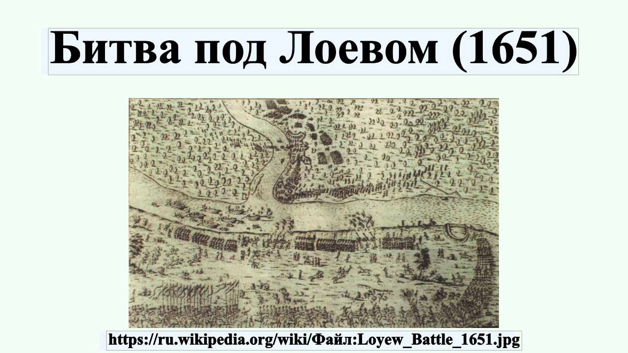 Картинки по запросу битва под лоевом 1651