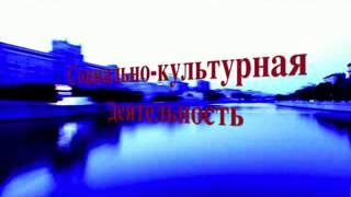 видео Программа переподготовки «Менеджмент в социально-культурной сфере»