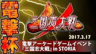 電撃アーケードゲームイベント『三国志大戦』in STORIA 電撃杯