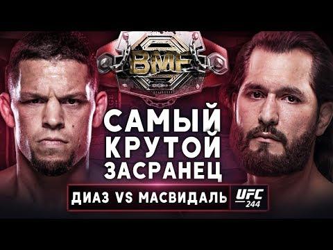 Диаз Vs. Масвидаль за пояс «BMF UFC»