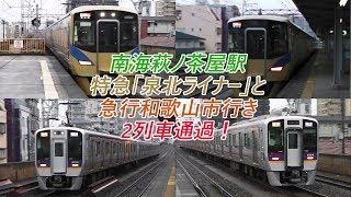 南海萩ノ茶屋駅 特急「泉北ライナー」と急行和歌山市行き 2列車通過!