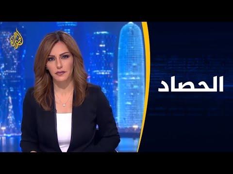 الحصاد- تركيا تتجه نحو تدويل قضية خاشقجي  - نشر قبل 7 ساعة