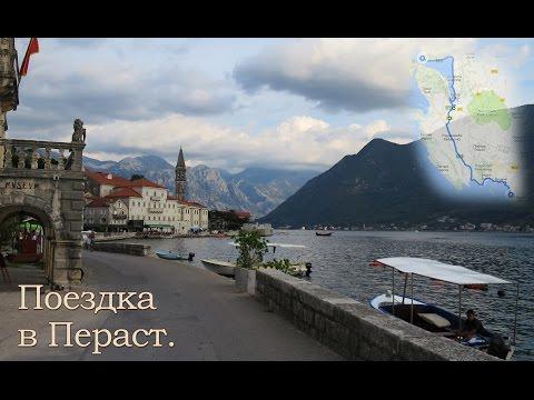 Trip to Montenegro: Sveti Stefan — Kotor — Perast