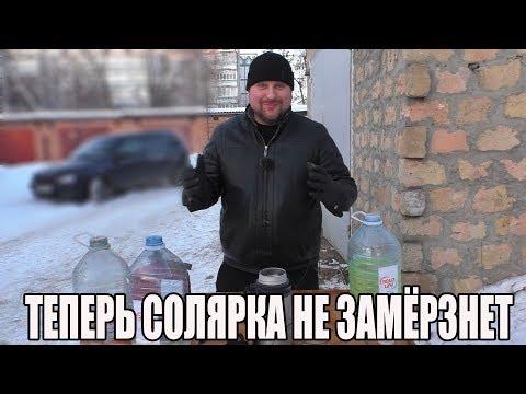 видео: Что бы Солярка не Замёрзла в неё нужно добавить ...