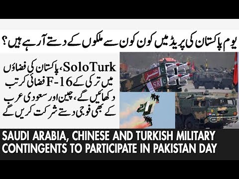 Saudi Arabia, Chinese and Turkish Military contingents to participate in Pakistan Day parade