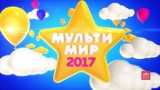 Мультимир 2017 - Фестиваль детских развлечений