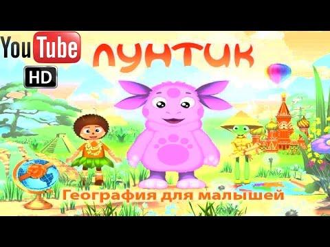 Лунтик География для малышей ПОЛНАЯ ВЕРСИЯ thumbnail