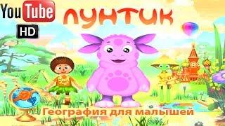 Лунтик География для малышей ПОЛНАЯ ВЕРСИЯ