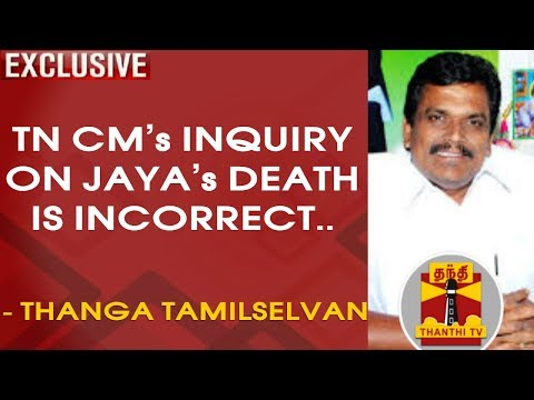 TN CM's announcement on inquiry into Jaya's death is Incorrect decision - Thanga Tamilselvan