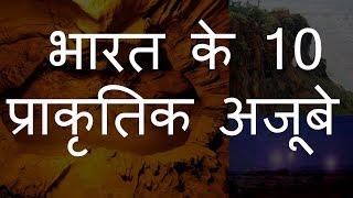 भारत के 10 प्राकृतिक अजूबे | Top 10 Natural Wonders of India | Chotu Nai