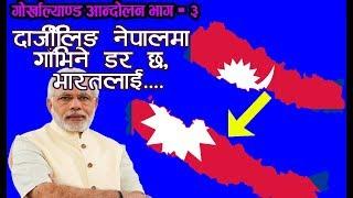 दार्जीलिङ नेपालमा गाँभिने डर छ, भारतलाई....गोर्खाल्याण्ड आन्दोलन भाग - 3 llGorkhaland ll