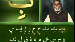 Yassarnal Quran Lesson #16 - Learn to Read & Recite Holy Quran - Islam Ahmadiyyat (Urdu)