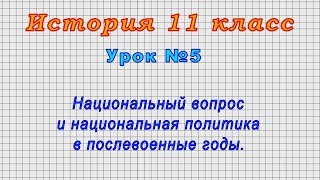 История 11 класс (Урок№5 - Национальный вопрос и национальная политика в послевоенные годы.)