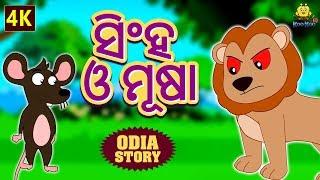 ସିଂହ ଓ ମୂଷା - The Lion and The Mouse in Odia | Odia Story | Fairy Tales in Odia | Koo Koo TV Odia