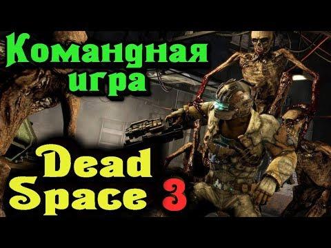 Командная игра - Dead Space 3 Нападение Тварей