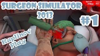 Surgeon Simulator 2013 Прохождение ► БОООООБ! НЕЕЕЕЕЕТ! ► #1
