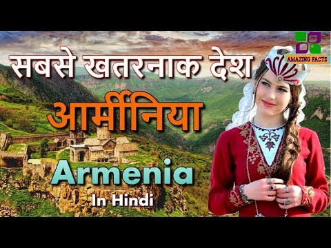 सबसे खतरनाक देश आर्मीनिया // Armenia amazing country