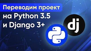 Переводим проект на Python 3 5 и Django 3