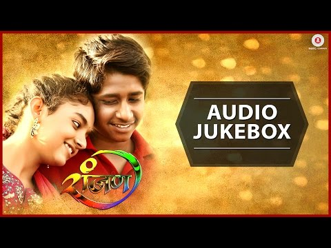 Ranjan - Full Movie Audio Jukebox | Yash Kulkarni & Gauri Kulkarni | Narendra Bhide & Aadarsh Shinde