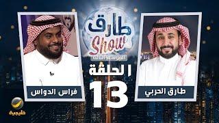 برنامج طارق شو الموسم الثالث الحلقة 13 - ضيف الحلقة فراس الدواس