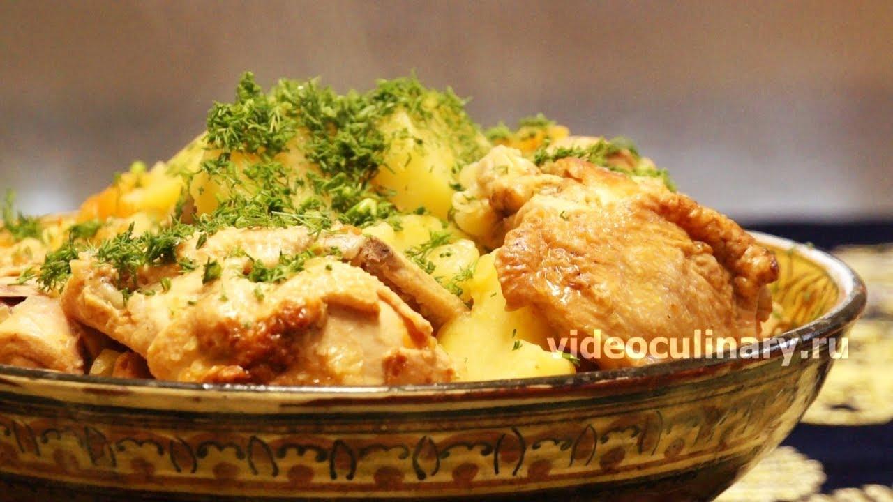 Жаркое из Курицы По-узбекски - Рецепт Бабушки Эммы|Тушеная Картошка с Мясом Рецепт Поваренок