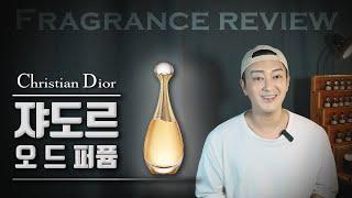[향수리뷰] 크리스챤디올 쟈도르 오 드 퍼퓸. [Christian Dior J'ador Eau De Perfume]