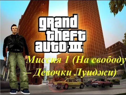 GTA III: Миссия 1 (На свободу –Девочки Луиджи) (speedrun)