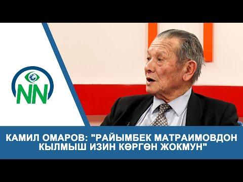 """Камил Омаров: """"Райымбек Матраимовдон кылмыш изин көргөн жокмун"""""""